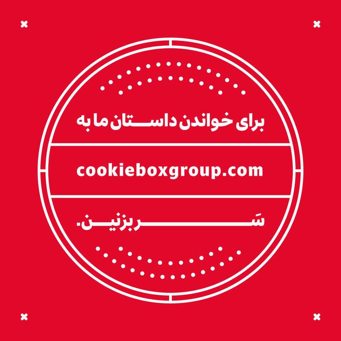 Cookie Box 17