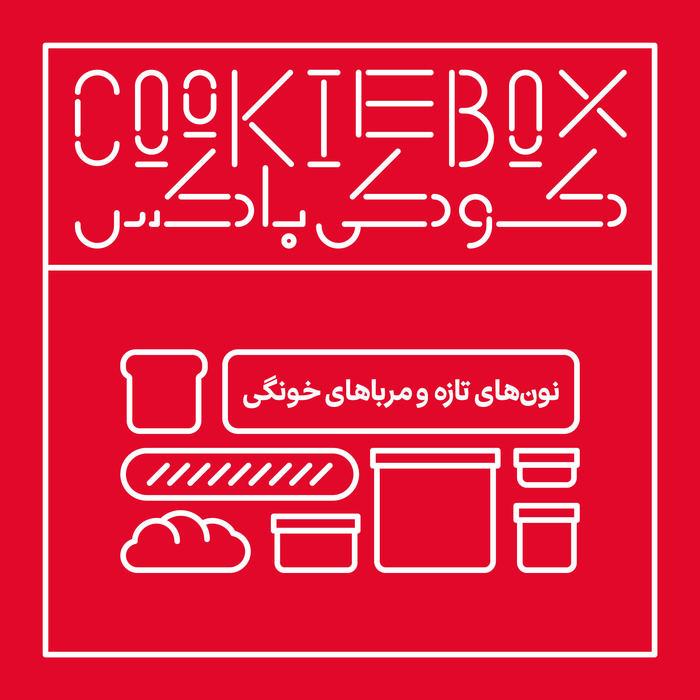 Cookie Box 20