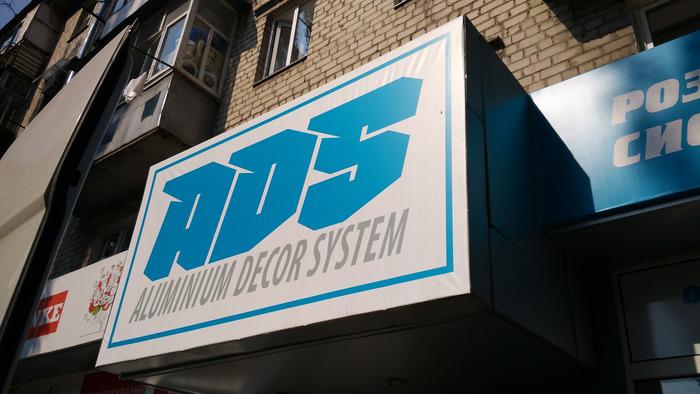 ADS Aluminium Decor System 1