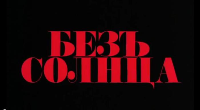 """Sans Soleil"" Opening Titles 3"