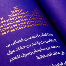 <cite>Viagem ao Volga </cite>by Aḥmad ibn Faḍlān