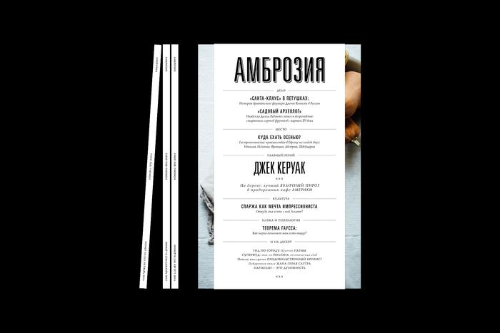 Ambrosia magazine (fictional) 1