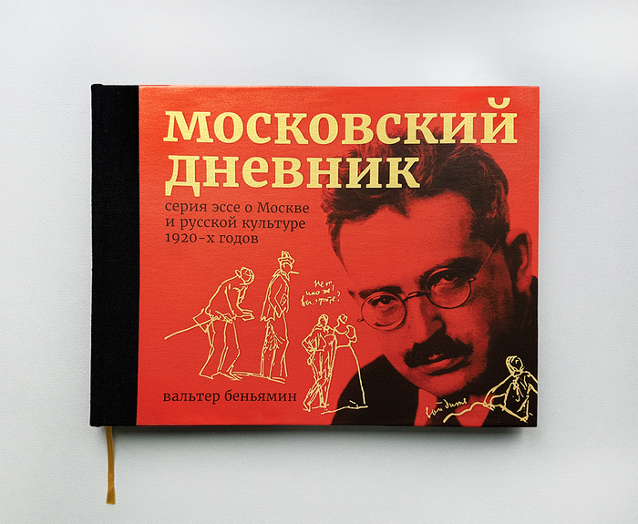 Moscow Diary – essays on Moscow and Russian culture 1920–x by Walter Benjamin. 1