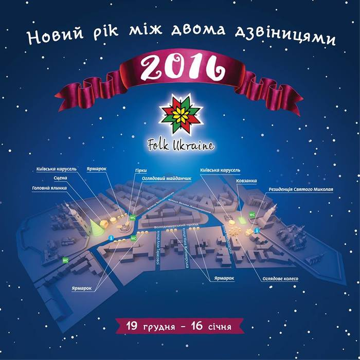 Kyiv New Year Celebration 2