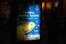 Kyiv New Year Celebration