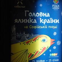 Kyiv New Year Celebration