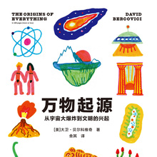 <cite>The Origins of Everything in 100 Pages (More or Less)</cite> by David Bercovici (Beijing Imaginist Time Culture)