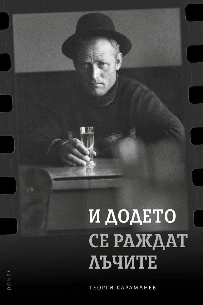 Until There Is Light – Georgi Karamanev 1