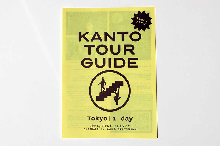 Kanto tour guides 4