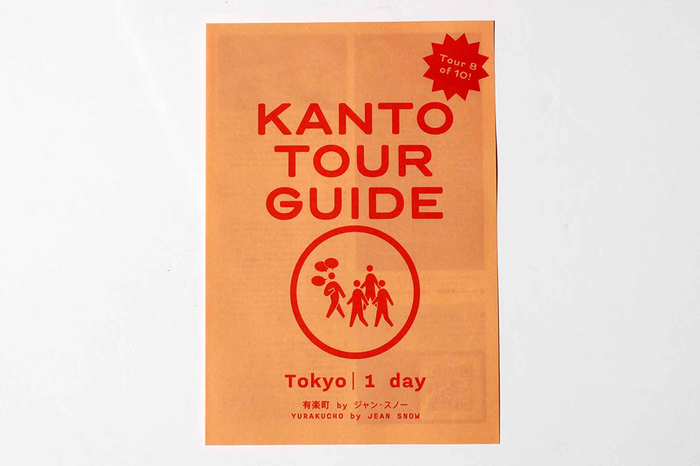 Kanto tour guides 8