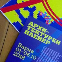Architectural Planner – Varna, October 2018