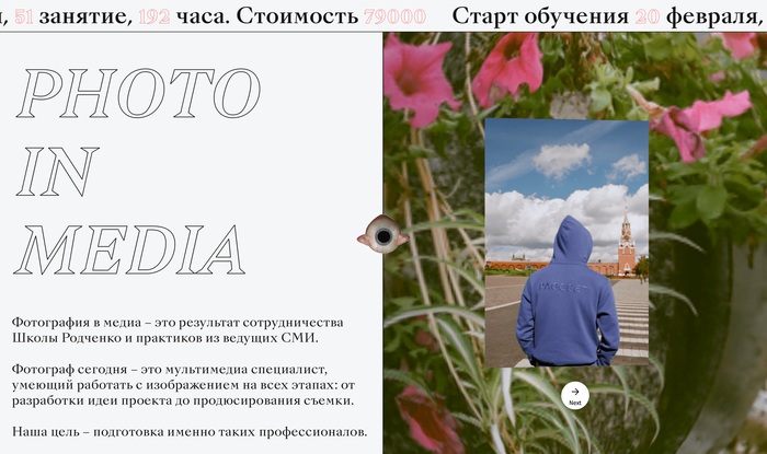 Rodchenko Art School: Photo in Media 1