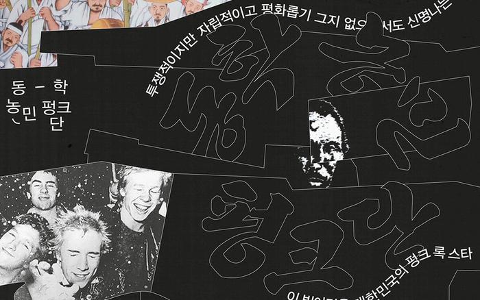 Dong-hak Peasantry Punk Band movie poster 2