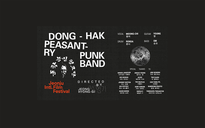 Dong-hak Peasantry Punk Band movie poster 3