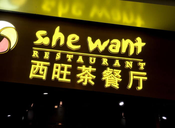 S.he Want Restaurant