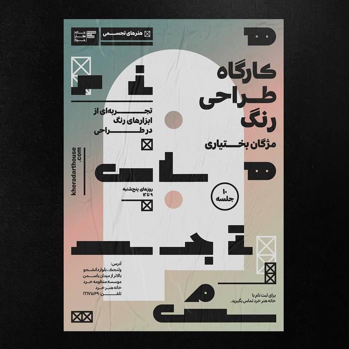 Kherad Art House identity & poster series 3
