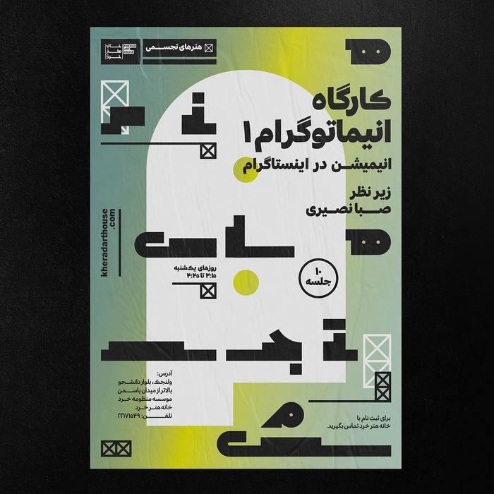 Kherad Art House identity & poster series 4