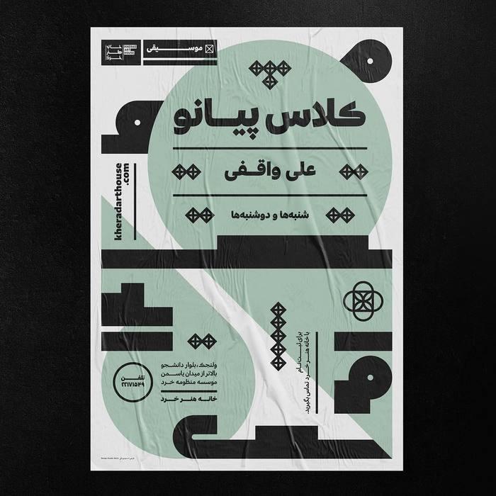 Kherad Art House identity & poster series 5