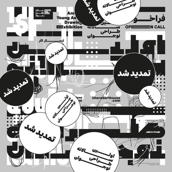 Kherad Art House identity & poster series 7