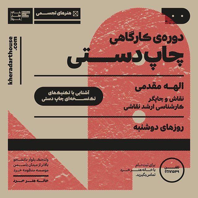 Kherad Art House identity & poster series 8