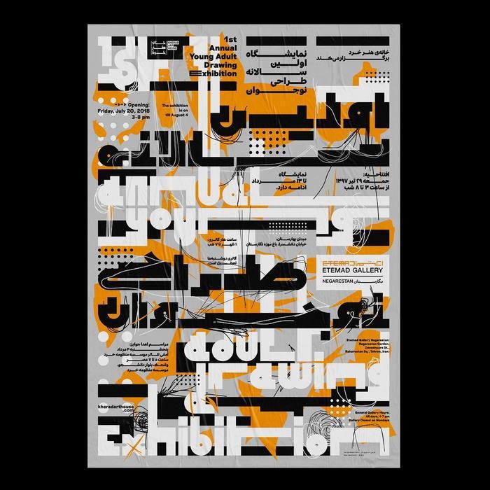Kherad Art House identity & poster series 1