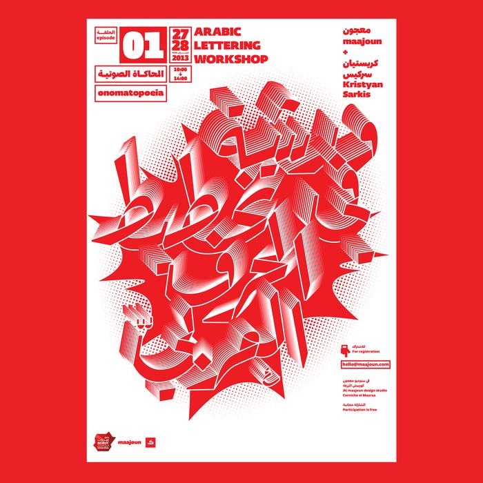 Arabic Lettering Workshops poster series 1