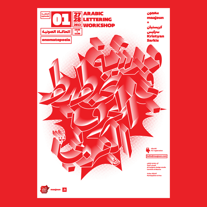 Arabic Lettering Workshops poster series 1