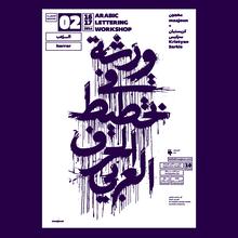 Arabic Lettering Workshops poster series