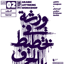 Arabic Lettering Workshops poster series