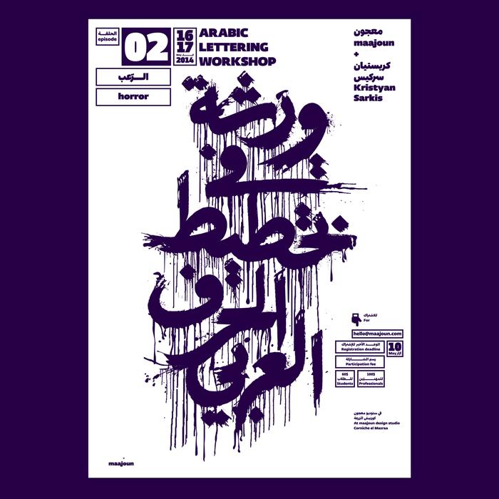 Arabic Lettering Workshops poster series 2