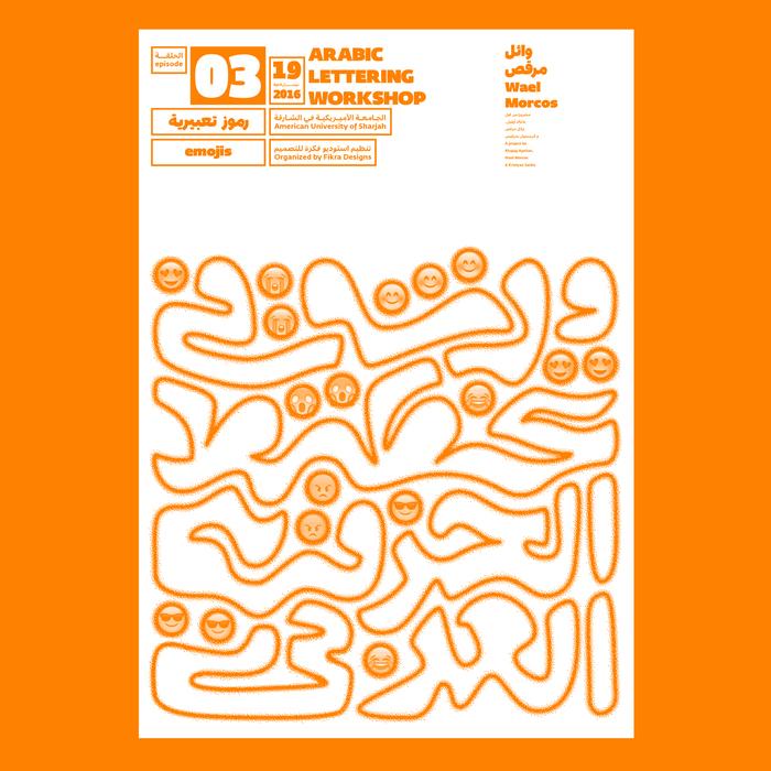 Arabic Lettering Workshops poster series 3