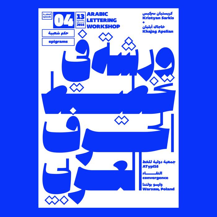 Arabic Lettering Workshops poster series 4