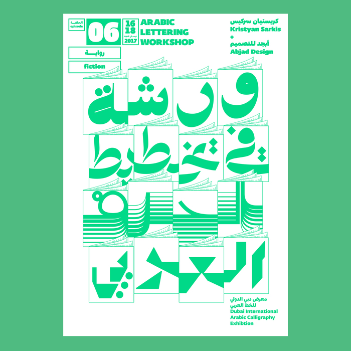 Arabic Lettering Workshops poster series 6