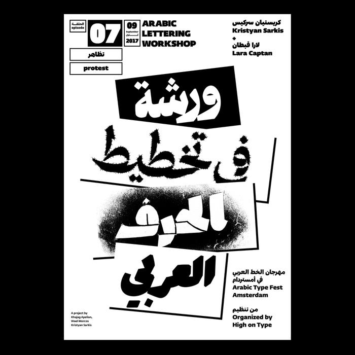 Arabic Lettering Workshops poster series 7