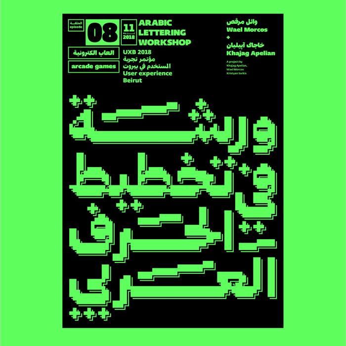 Arabic Lettering Workshops poster series 8