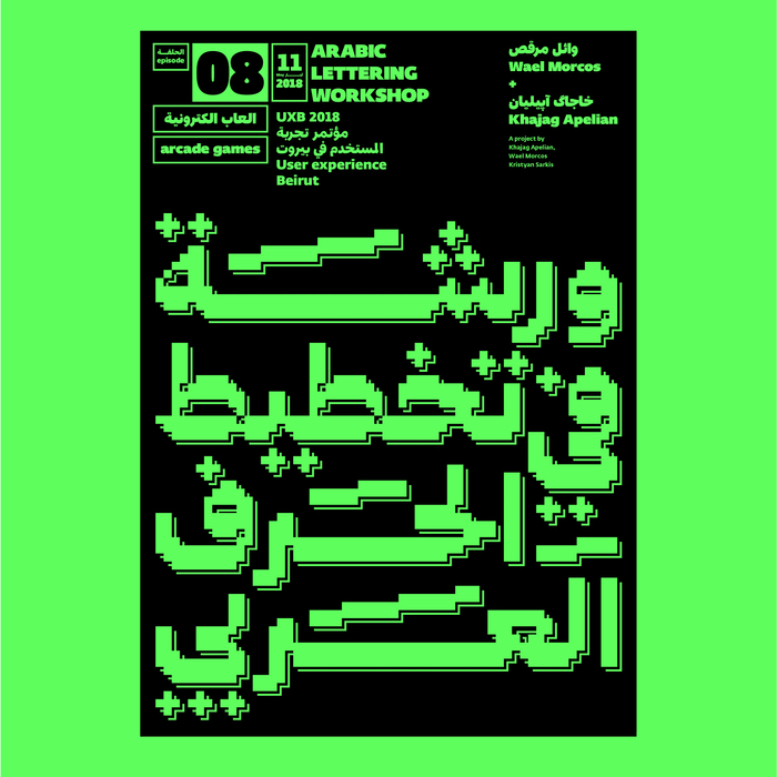Arabic Lettering Workshops poster series 8