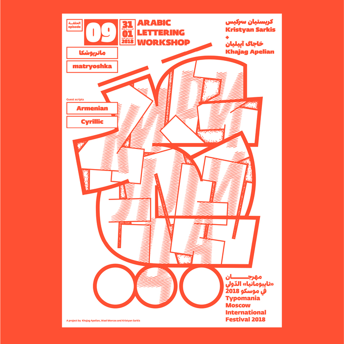 Arabic Lettering Workshops poster series 9