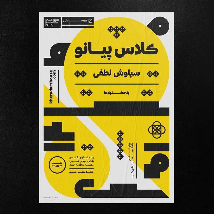 Kherad Art House identity & poster series 6
