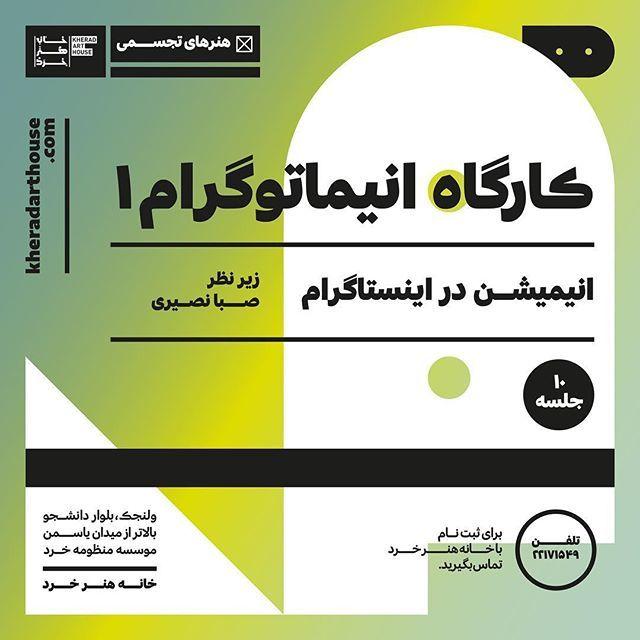 Kherad Art House identity & poster series 9
