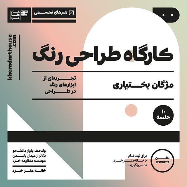 Kherad Art House identity & poster series 10