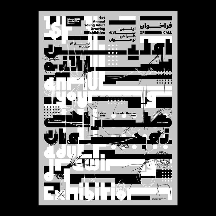 Kherad Art House identity & poster series 2