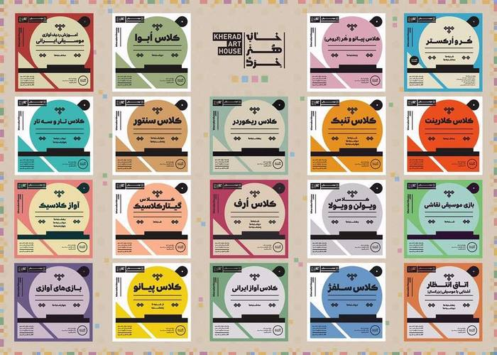 Kherad Art House identity & poster series 12