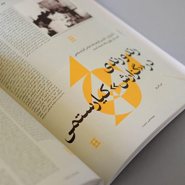 Exir magazine 15