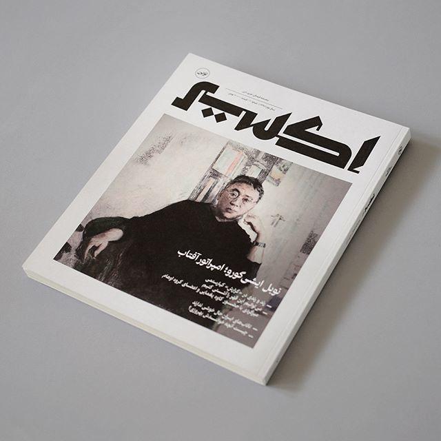 Exir magazine 16