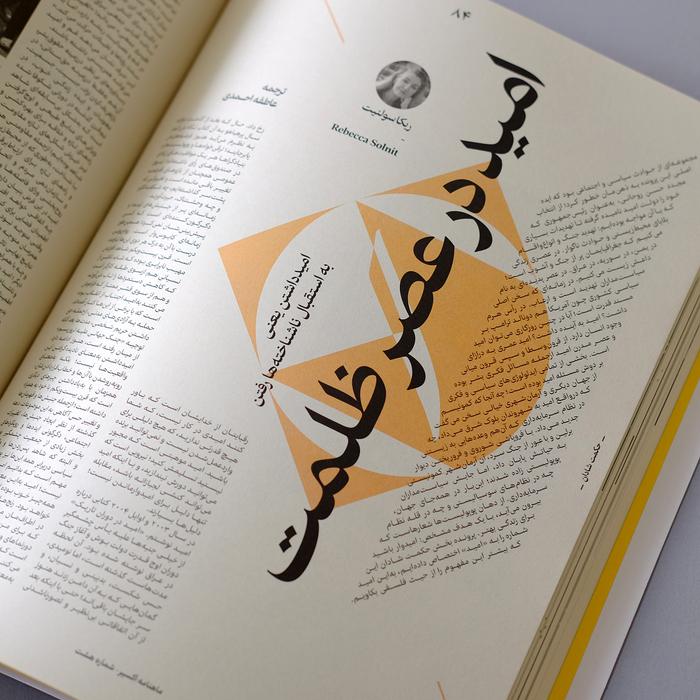 Exir magazine 4