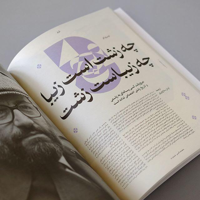 Exir magazine 17