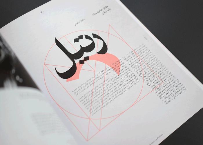 Exir magazine 5