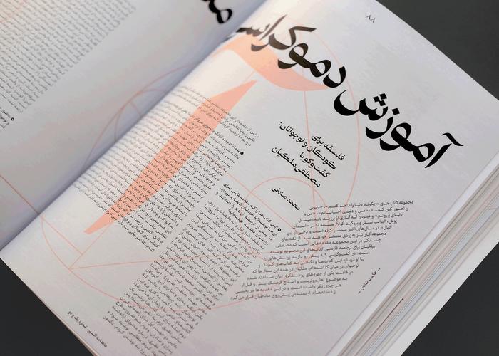 Exir magazine 7