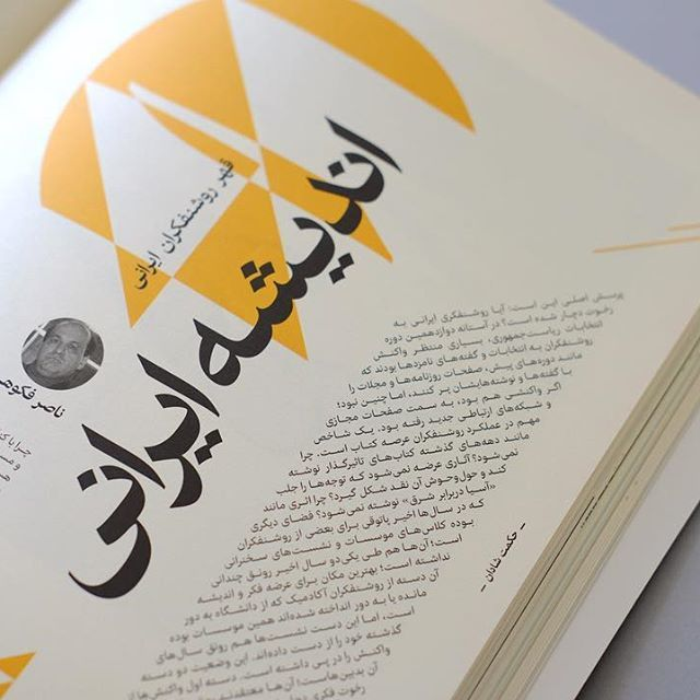 Exir magazine 18