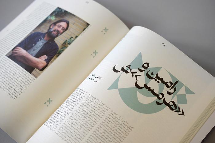Exir magazine 13